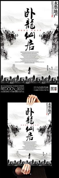 水墨中国风地产广告设计