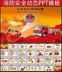 消防队安全防火救火动态PPT模板