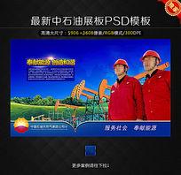 中石油公司宣传展板设计