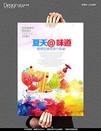 炫彩创意夏天饮品海报设计