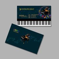 钢琴音乐培训名片设计