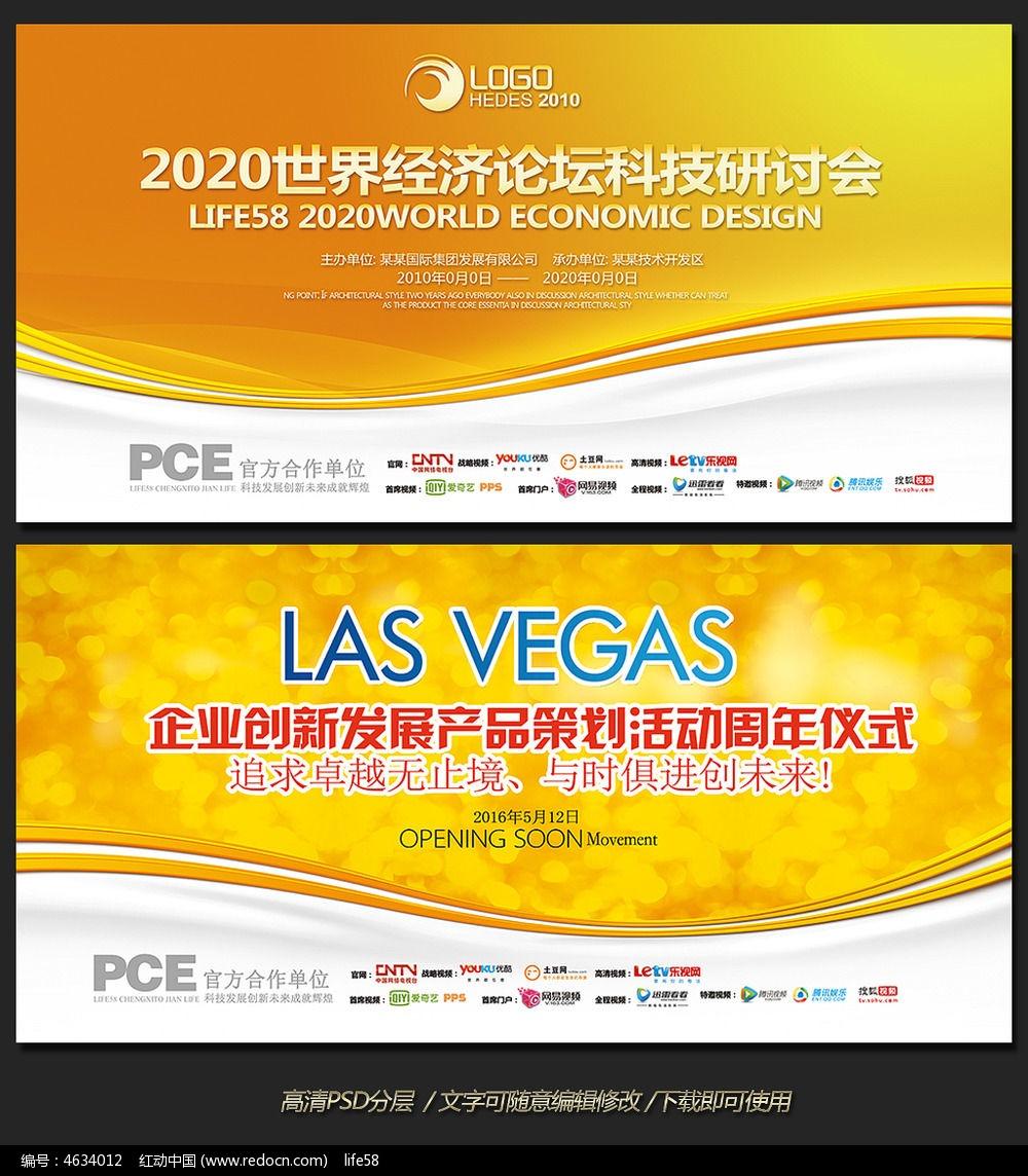 黄色企业活动展板背景设计