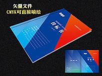 蓝色科技投标书封面设计