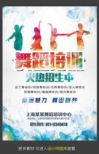 少儿舞蹈培训宣传海报设计