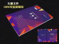 时尚紫色几何图形投标书封面设计