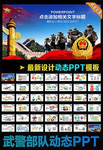 武警部队PPT模板下载