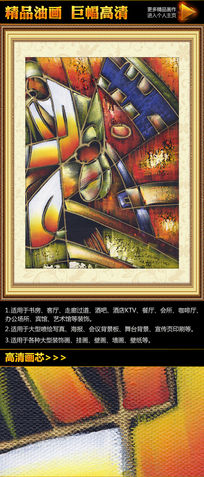毕加索油画装饰画模板