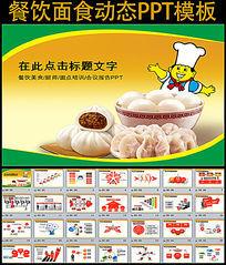 厨师培训学校招生PPT模板