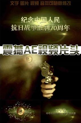 抗日战争胜利70周年视频片头