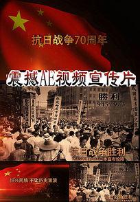抗战胜利70周年AE视频
