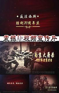 抗战胜利70周年庆典视频片头