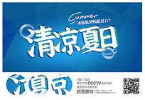 蓝色清凉夏日商场促销海报