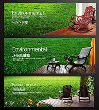 绿色环保网站banner广告模版