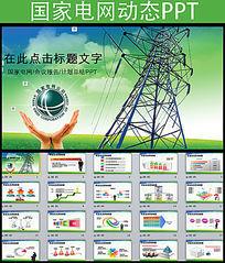 绿色能源国家电网电力公司动态ppt模板