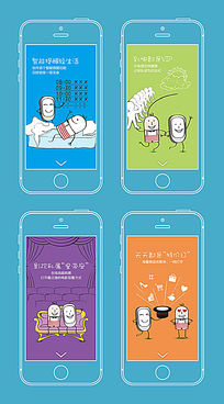 时尚手绘手机App引导页