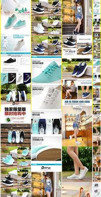 淘宝帆布鞋详情页设计