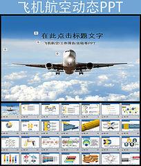 航空公司新年工作计划PPT模板