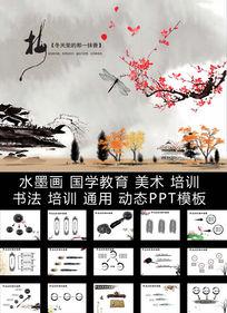 水墨画国学美术毛笔书法培训PPT模板