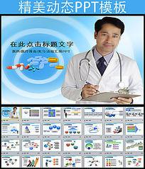 医学方面的PPT模板