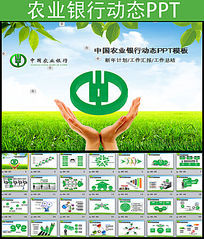 中国农业银行金融理财工作计划PPT模板