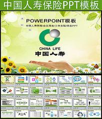 中国人寿保险公司动态PPT模板