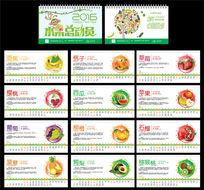 2016年猴年水果台历设计