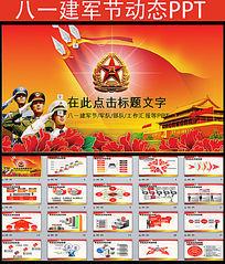 八一建军节军队部队教育PPT模板