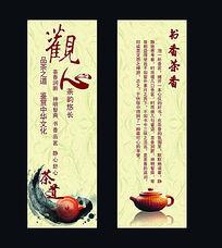 茶文化书签设计