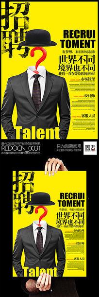 创意时尚人才招聘海报设计