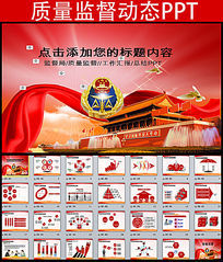 红色质量技术监督管理局廉政工作计划PPT模板