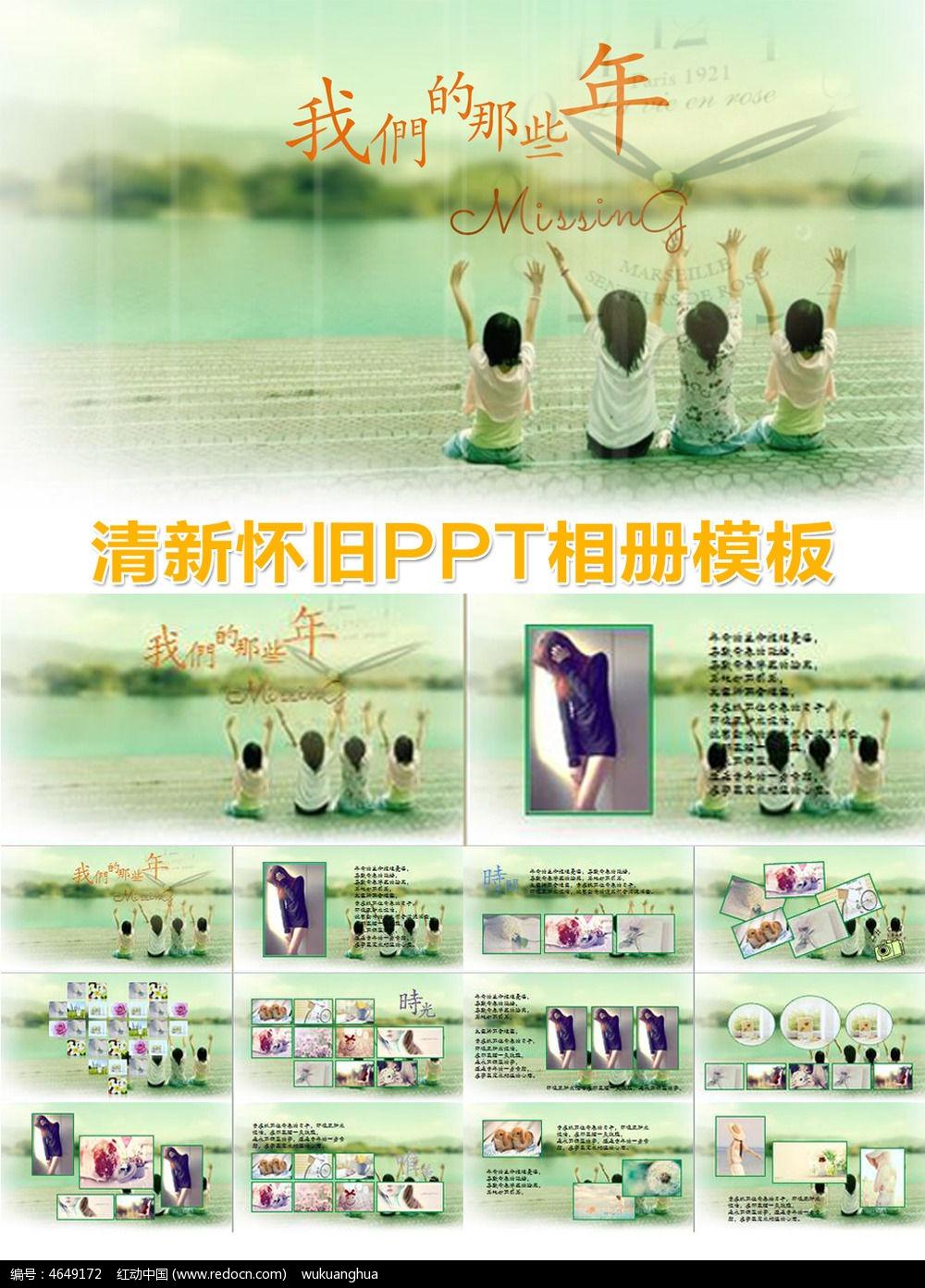清新怀旧ppt相册模版图片