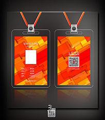 时尚橙色方块工作证模板