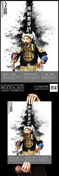 水墨中国风创意招聘海报设计