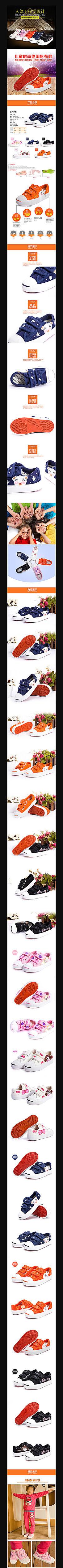 淘宝童鞋详情描述图PSD模板