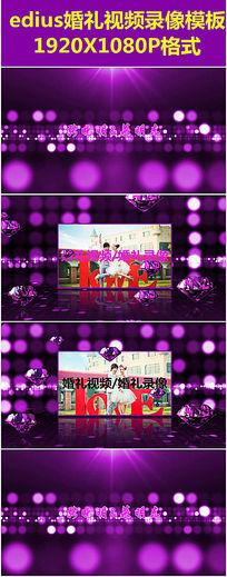 edius婚礼视频模板
