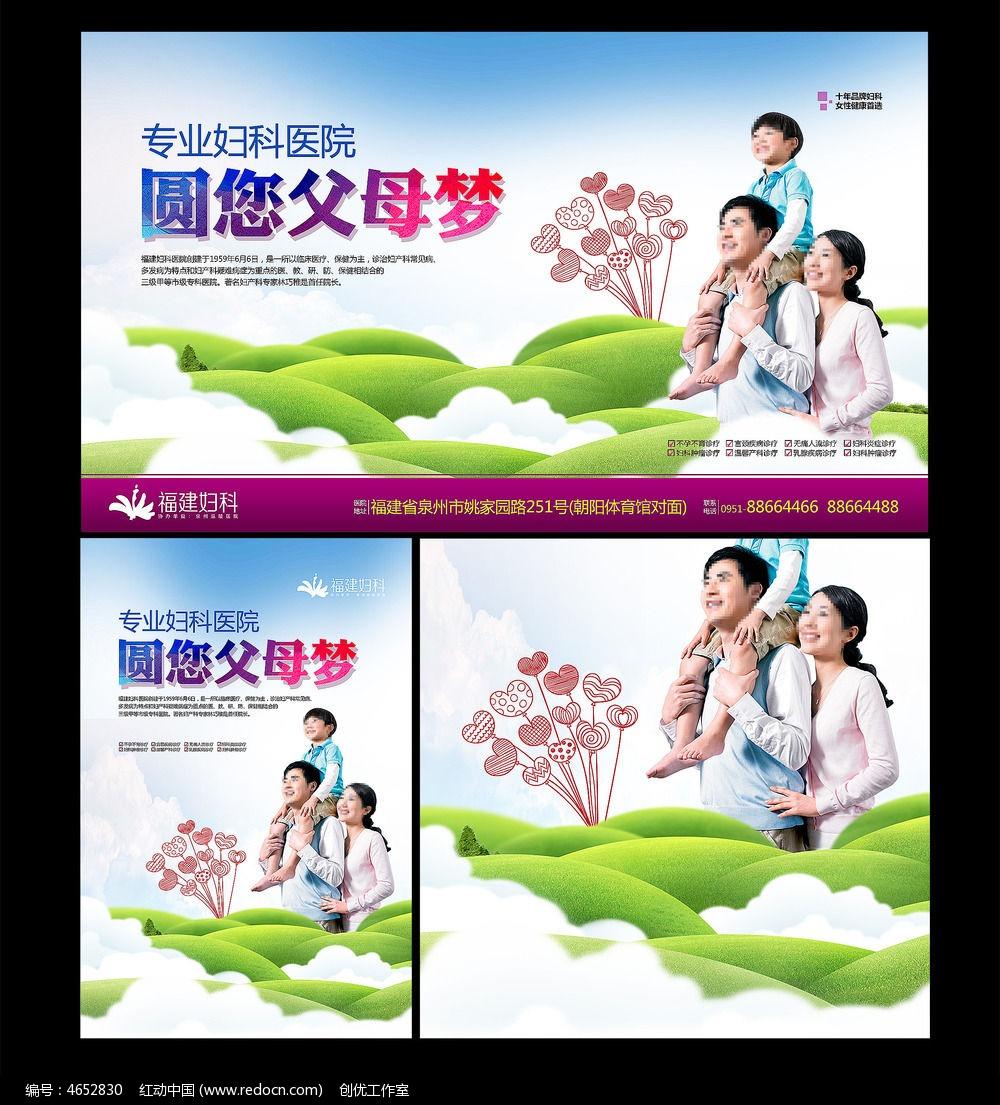 妇科医院宣传广告设计图片