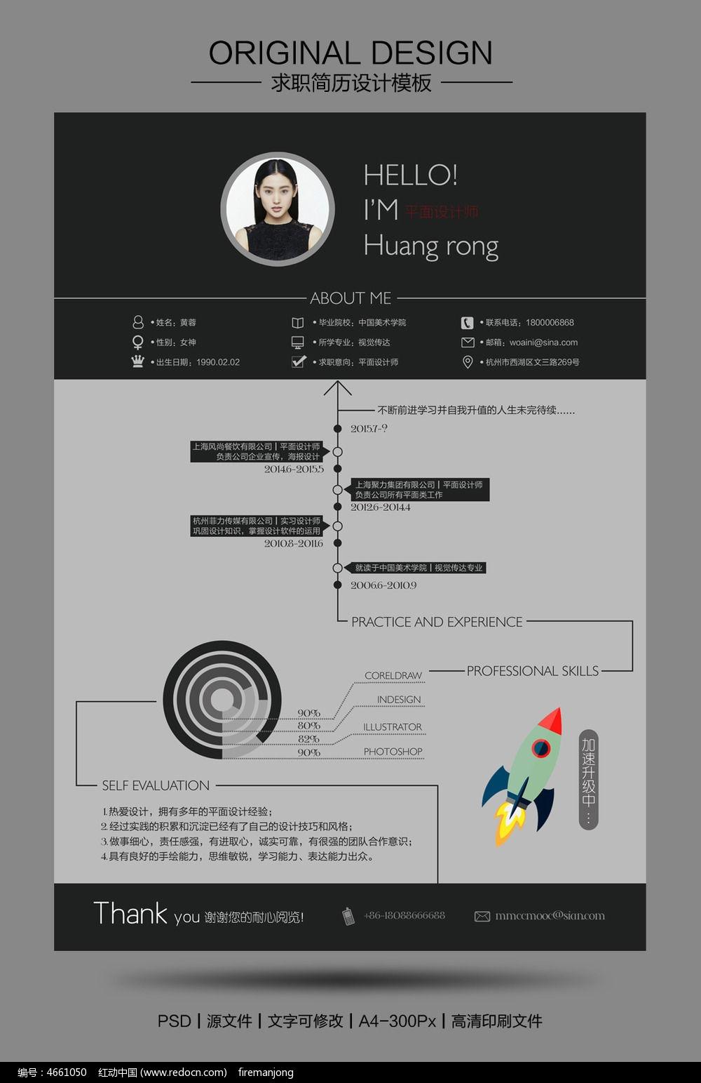 黑灰色设计感求职简历模板图片