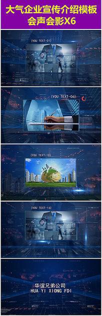 会声会影X6模板商务科技宣传片头