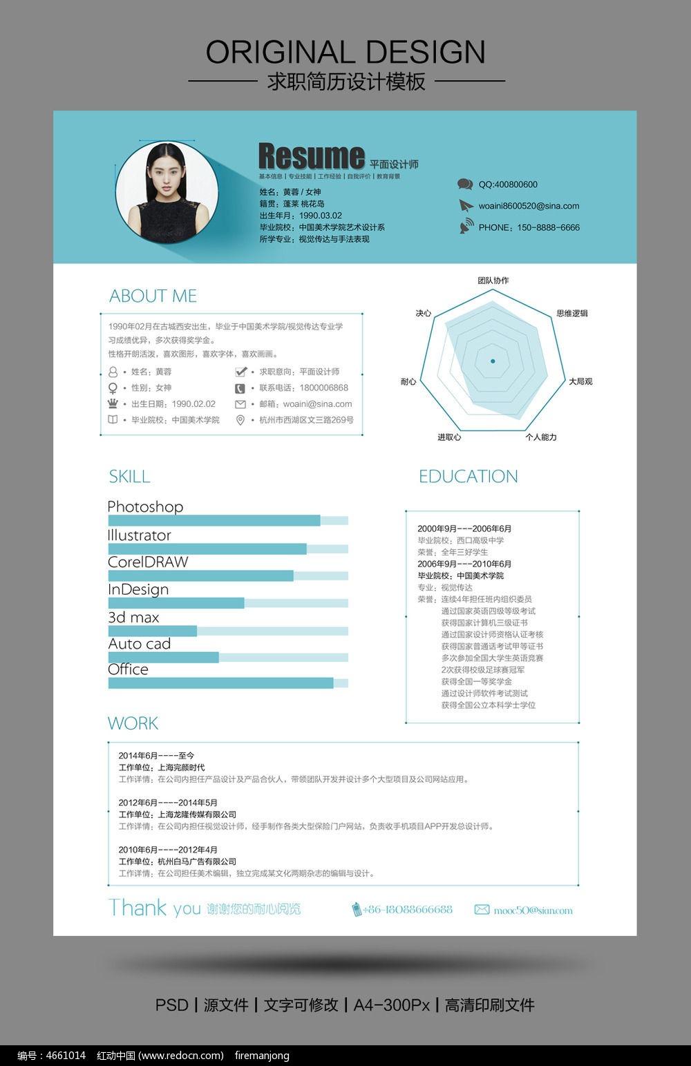简约设计师求职简历模板图片