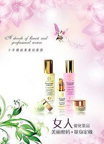美丽密码化妆品宣传单设计