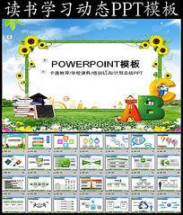 清新花朵学校教育工作计划PPT模板