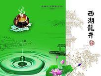 中国风茶叶包装袋平面图PSD分层