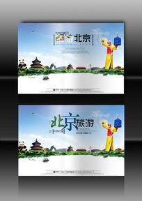 北京旅游广告