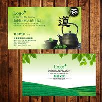 茶楼名片设计绿色清爽茶艺名片