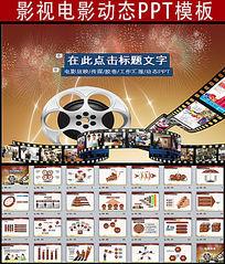 电影放映电影院电视导演艺术画幻灯片PPT模板