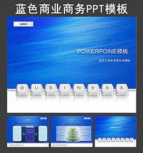 蓝色电脑键盘PPT封面背景