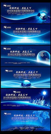 蓝色科技高峰论坛背景设计