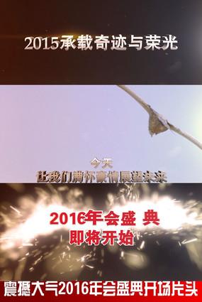 震撼大气2016年会盛典开场片头