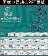 最新国家电网工作报告动态PPT模板
