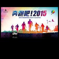 奔跑吧2015活动海报设计